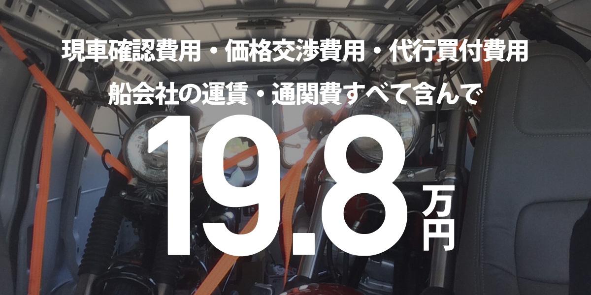 現車確認費・価格交渉費・代行買付費・船会社の運賃含んで¥198,000-