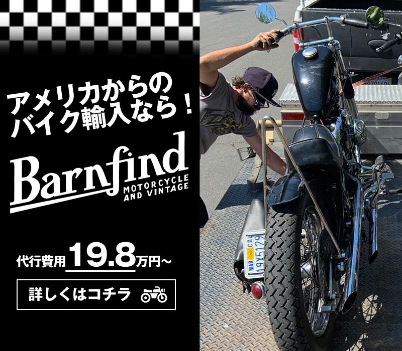 アメリカからのバイク輸入ならBarnfind!輸入代行19.8万円より